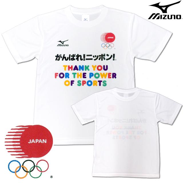 ミズノ/バレーボール/半そで応援Tシャツ