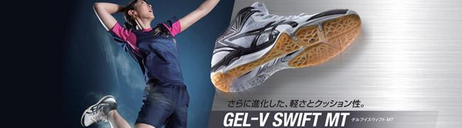 GEL-VSWIFT