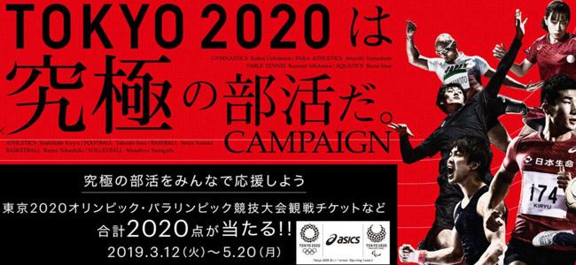 東京2020は究極の部活だキャンペーン