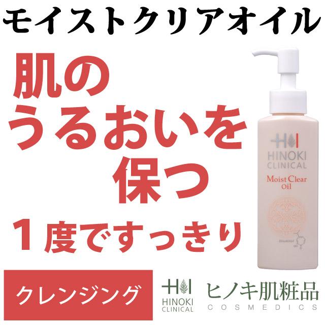 【有効成分ヒノキチオール配合】ヒノキ肌粧品クレンジング「モイストクリアオイル」95ml