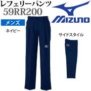 (ミズノ) レフェリーパンツ バレーボール [メンズ] MIZUNO 59RR200