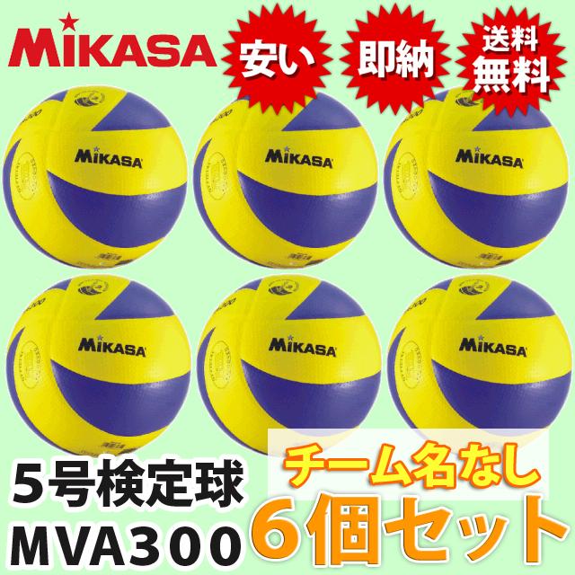ミカサ(MIKASA)/バレーボール5号検定球6個セット(チーム名なし)