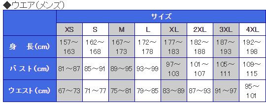 男女兼用サイズ表