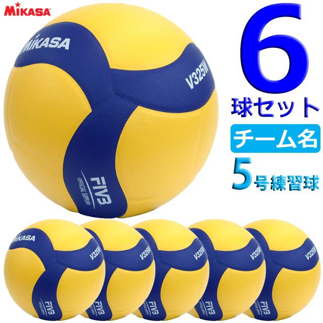 送料無料】ミカサ(MIKASA) ネーム入れ バレーボール5号球 練習球 6個 ...
