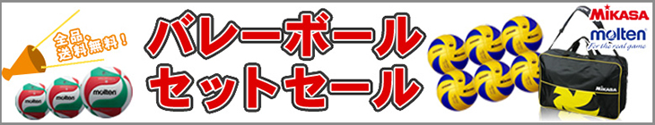 全品送料無料 バレーボールセットセール!
